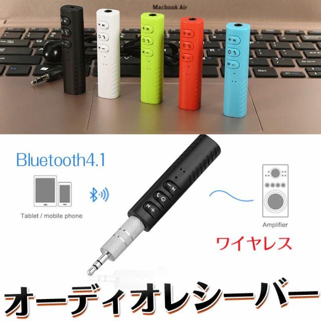Bluetooth ワイヤレス オーディオレシーバー 通話...