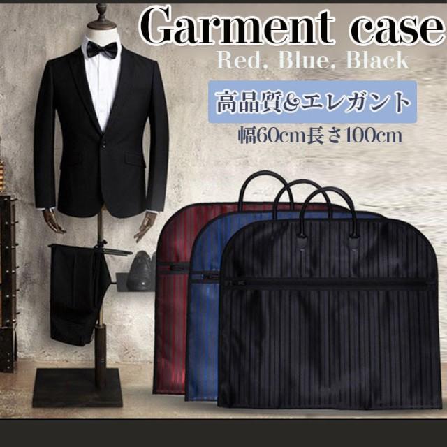 ガーメントケース スーツ用 収納バッグ 収納カバ...