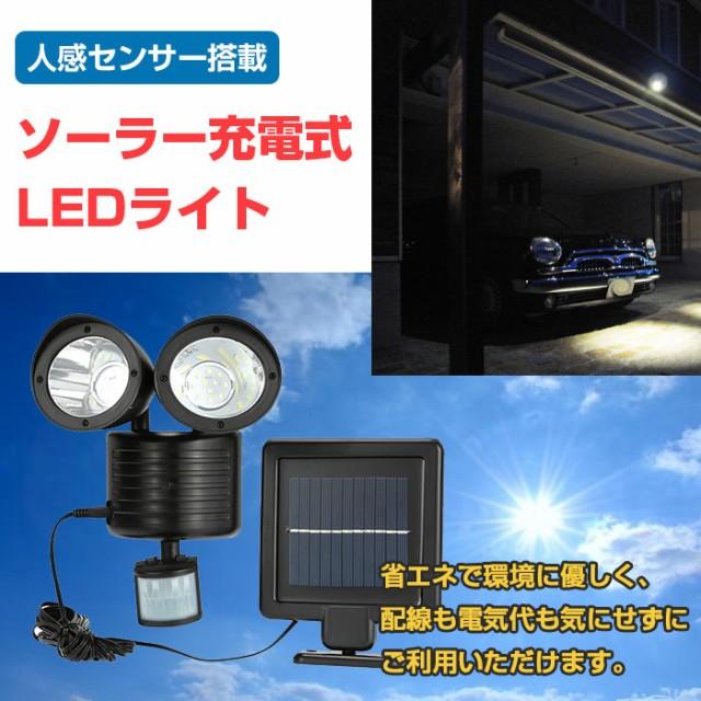 ソーラー充電式 人感センサー LEDライト 2灯式 ツ...