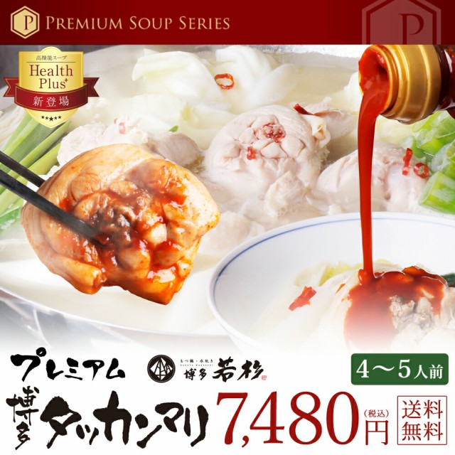 送料無料/旨辛!博多タッカンマリ4〜5人前セッ...