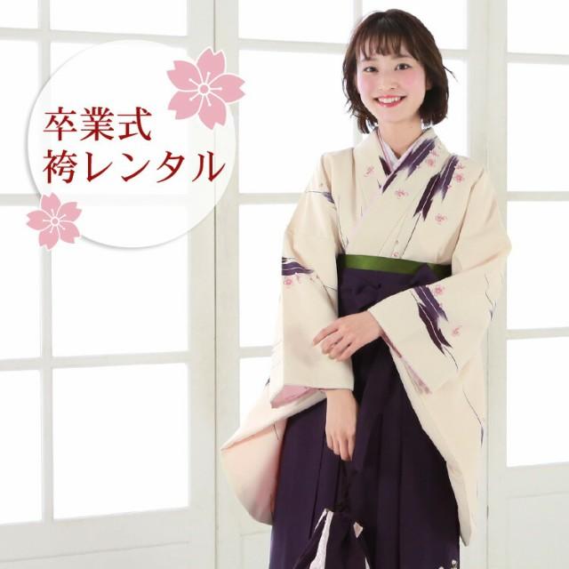 袴 レンタル 卒業式 袴セット 卒業式 2尺袖 着...