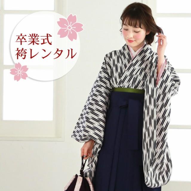 卒業式 袴 レンタル 矢絣 2尺袖着物&袴 フルセッ...