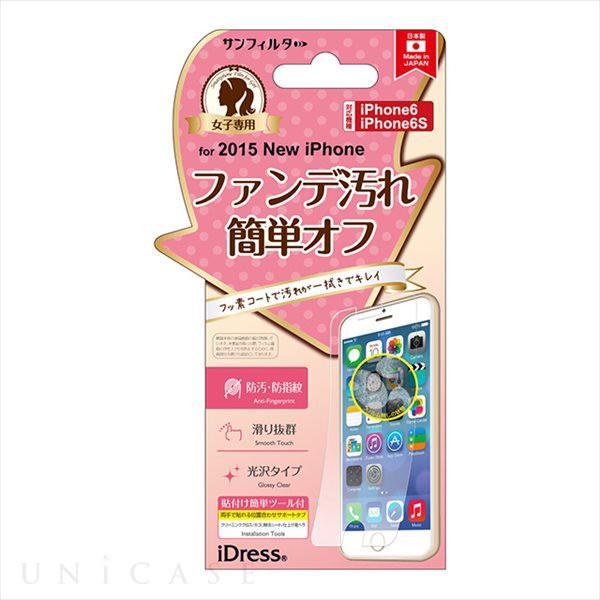 iPhone 6s/6 ファンデ汚レ簡単オフ メール便取り...