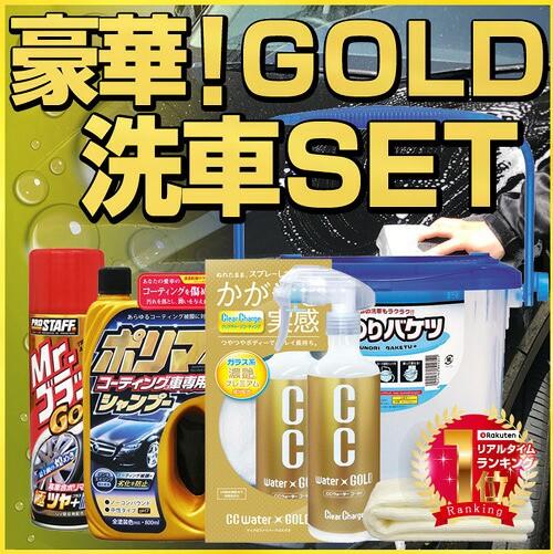 超豪華ccウォーターゴールド洗車セット | CCウォ...