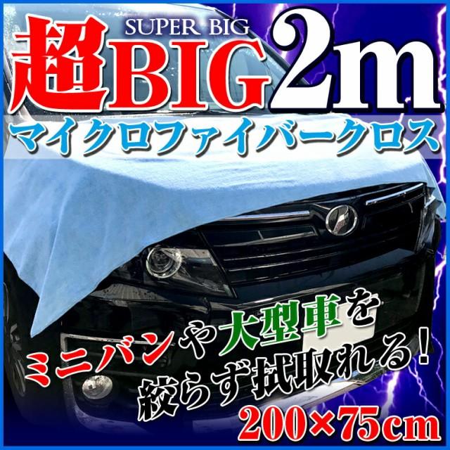 特大 マイクロファイバークロス 75x200cm | 洗車...
