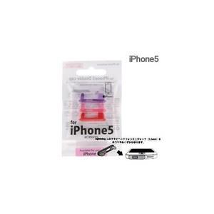 iPhone5S/5用ダブルキャップOCP-NIP07 お取り寄せ...