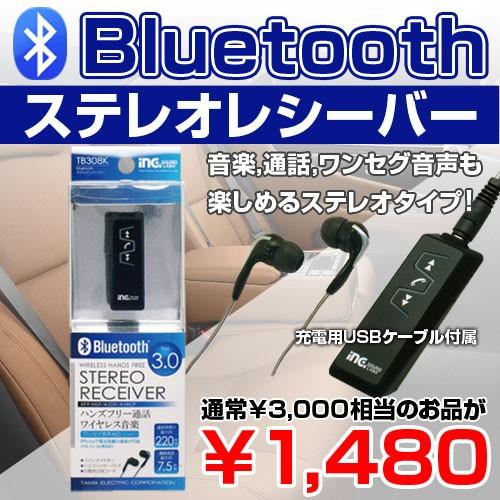 TB308K スマートフォン対応[Bluetooth3.0] ステ...