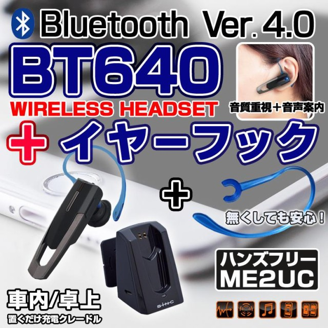 セイワ Bluetooth(ブルートゥース)モノラルハン...
