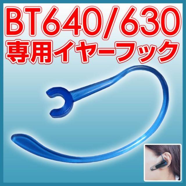 セイワ イヤーフック BT630・640用 共通 PART0071...