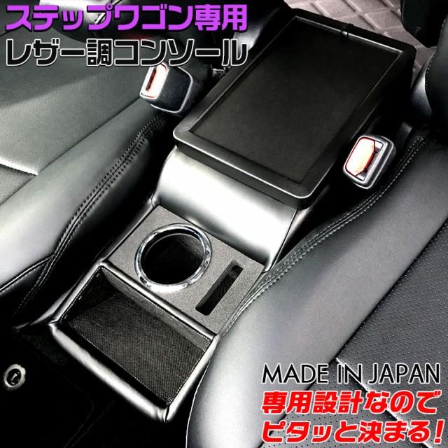 ステップワゴンコンソール ブラック 日本製 RP型...