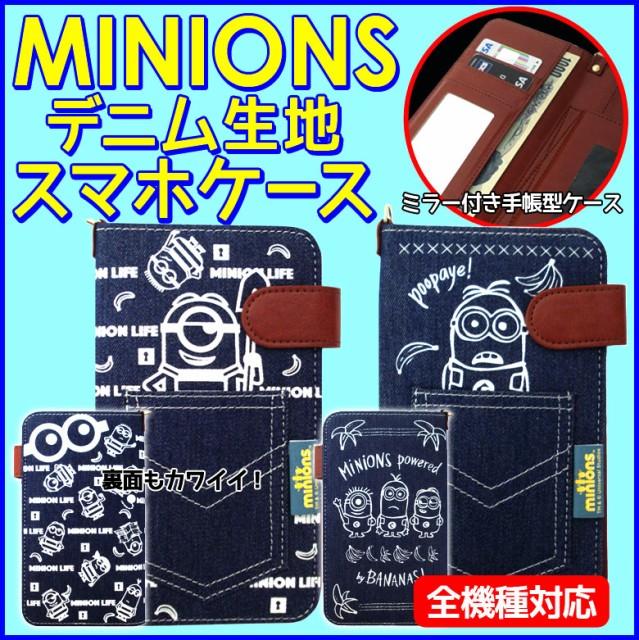 ミニオンズ デニム風スマホケース iphoneケース ...
