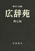 【送料無料】広辞苑 第七版 普通版 岩波書店 ...