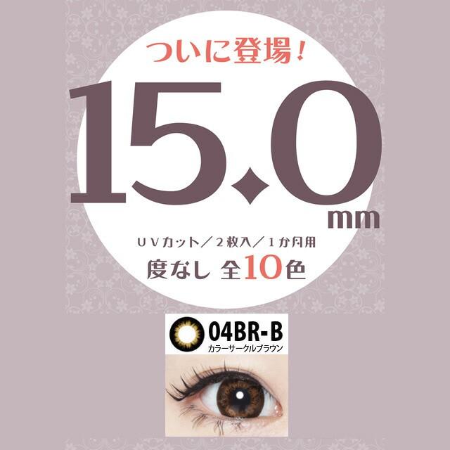 即日発送★【度なしカラコン★1ヶ月★2枚★DIA15m...