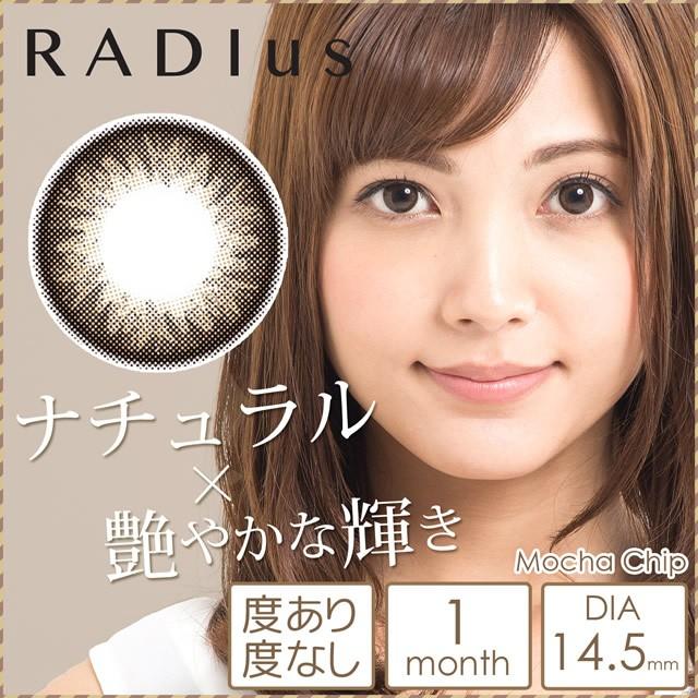 【度あり1ヶ月カラコン★2枚】ラディアス モカチ...