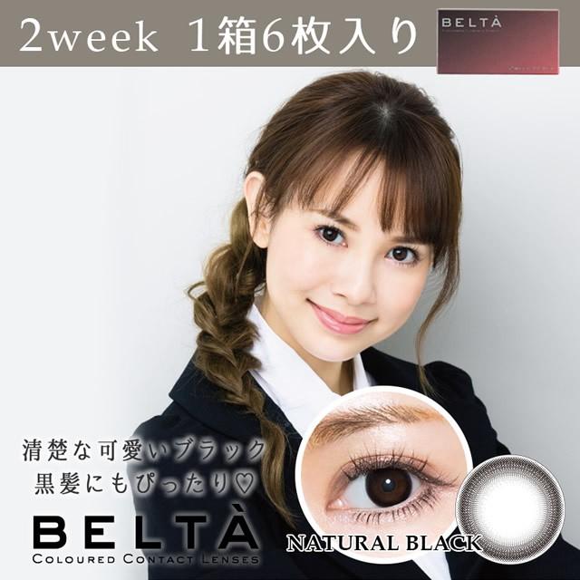 【度ありカラコン★2week★1箱6枚×2箱】ベルタ ...