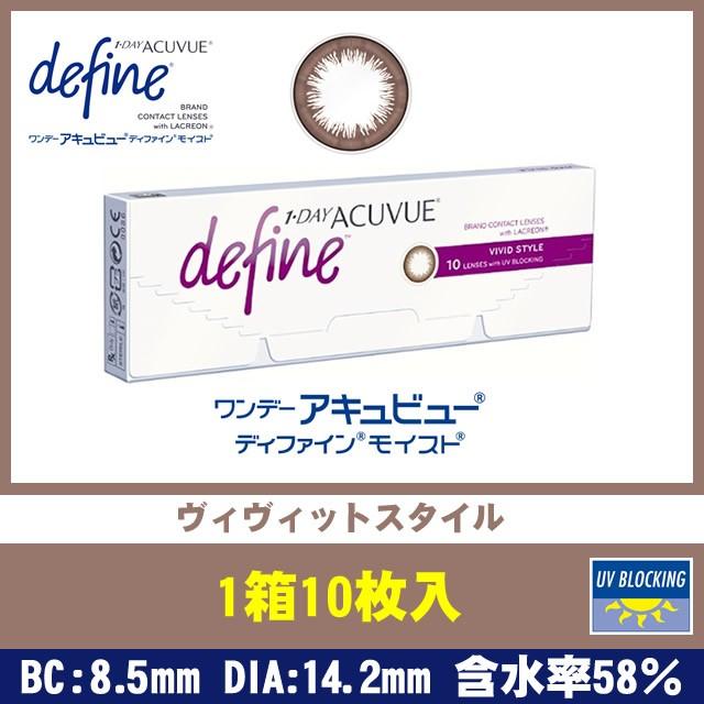 【ワンデー★1箱10枚入】ワンデーアキュビュー デ...
