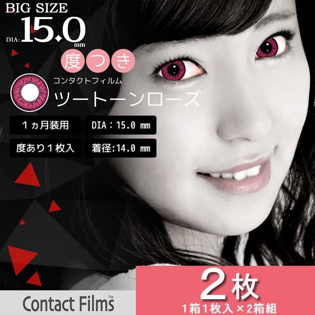 【度ありカラコン★1ヶ月★1箱1枚×2箱★DIA15mm...
