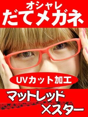 即日発送★【UVカット】オシャレだてメガネ マッ...