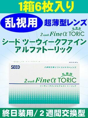 【処方箋不要2Weekコンタクト乱視用6枚】シード2...