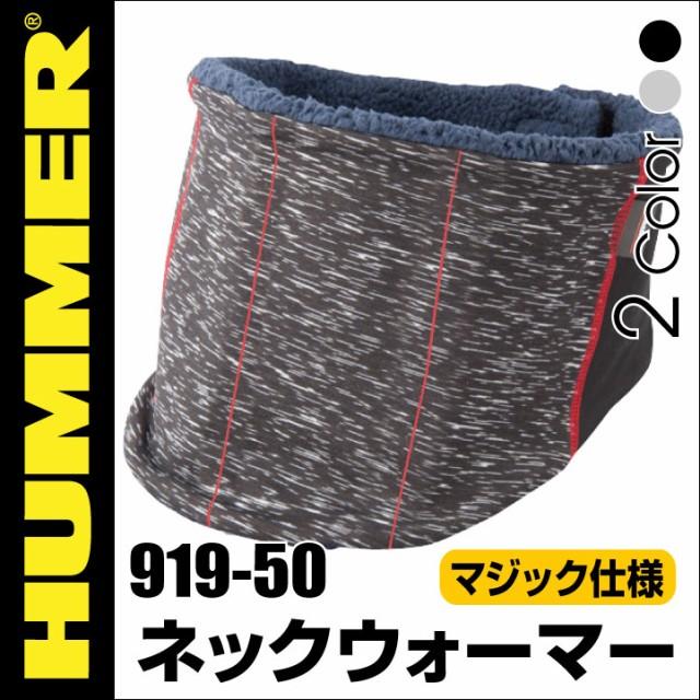 HUMMER ヒートネックウォーマー マジックテープ仕...