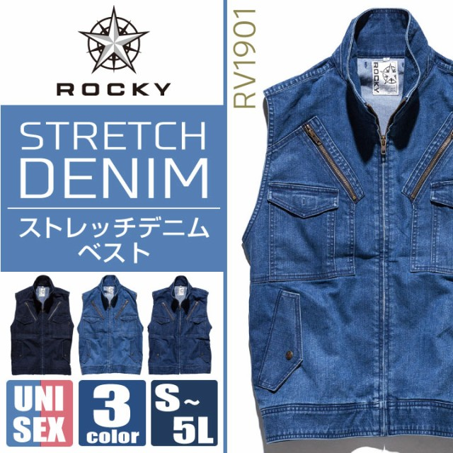 ROCKY デニムフライトベスト メンズ 作業服 作業...
