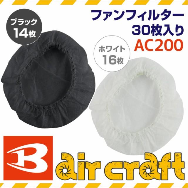 バートル BURTLE 空調服 ファンフィルター30枚入...