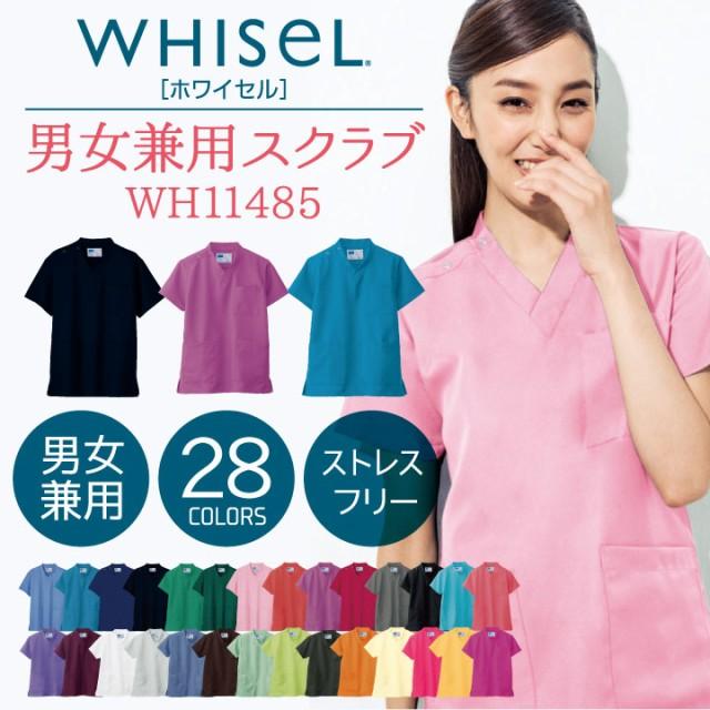 スクラブ 【ゆうパケット便送料無料】 ホワイセル...