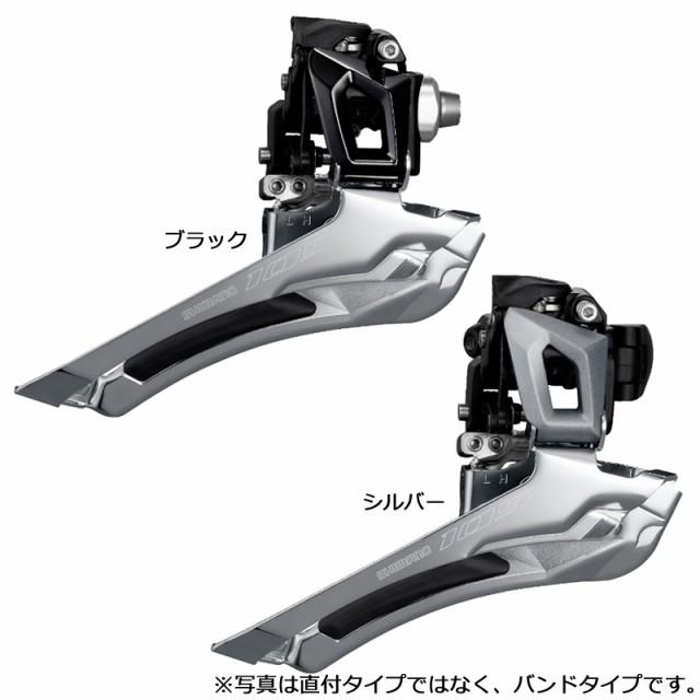 【特急】シマノ 105 FD-R7000 直付 フロントディ...