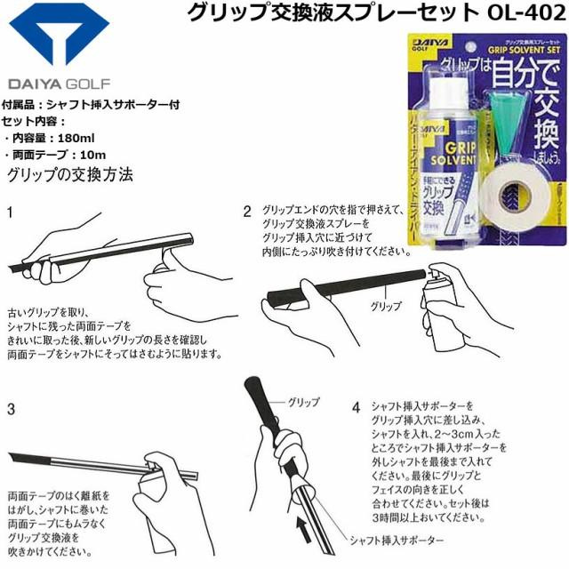ダイヤゴルフ グリップ交換液スプレーセット OL-4...