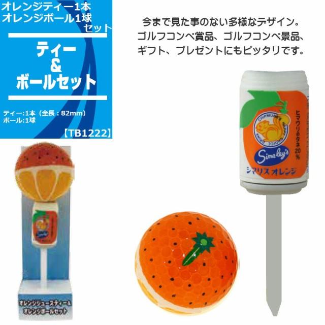 オレンジティー1本 オレンジボール1球セット TB...