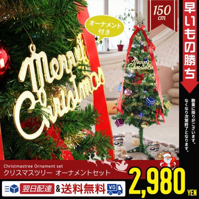 ツリー クリスマス オーナメント付き クリスマス...