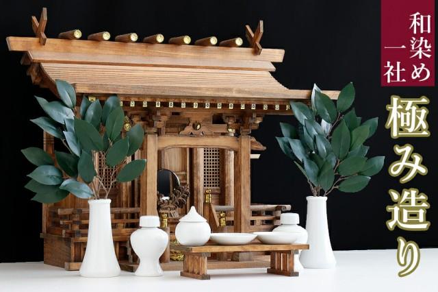 家具調の和染め ■胡桃 ウォルナット ■ 極み造り...