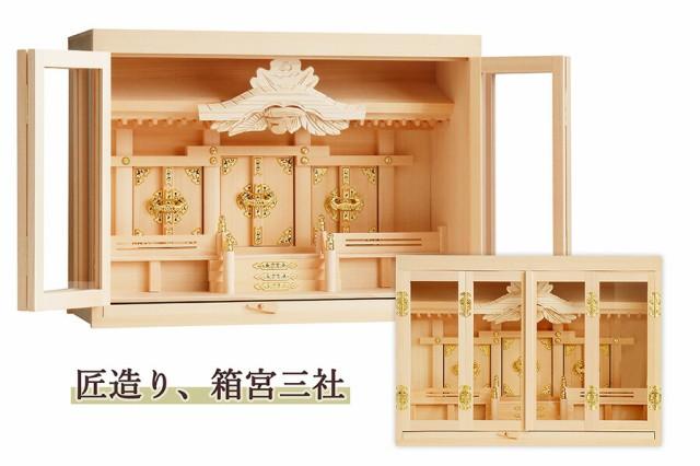 匠造り、箱宮■ 木曽ひのき ■ 20号 ■ 三社 神棚...