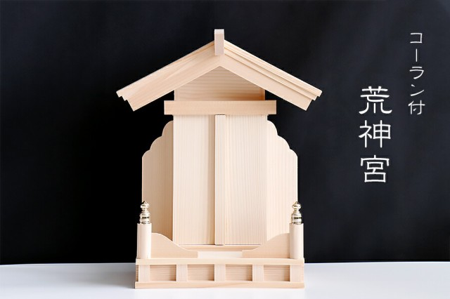神棚 ■ 荒神宮 ■ 希少な高欄仕様 ■ 三宝 三方 ...