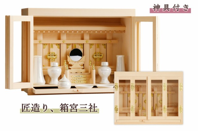 匠造り、箱宮■ 木曽ひのき ■ 16号 ■ 三社 神棚...