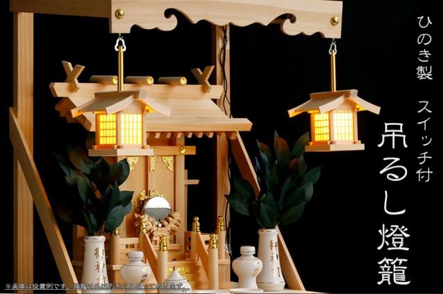 吊り灯籠 ■ 木曽ひのき製 ■ LED仕様 神道 神具 ...