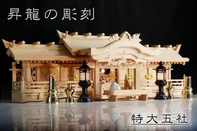 五社 ■ 特々大 110cm ■ 美彫り 昇龍大社 入母屋...