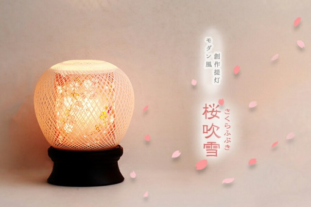 盆提灯 ■■ 桜吹雪 ■■ 和 モダン ■■【岐阜の...