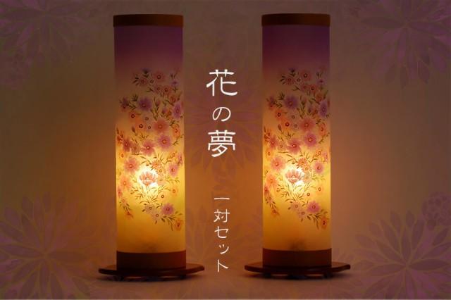 盆提灯 一対 セット ■ 花の夢 ■■ 和 モダン ■...