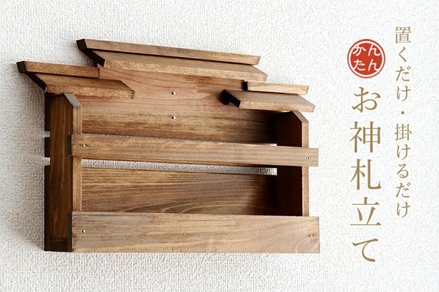 家具調 ■ 三社 ■ 壁掛け かんたん 神棚 ■ お札...