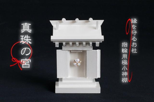 指輪 お守り神社 ■■ 真珠の宮 ■■リング収納 ...