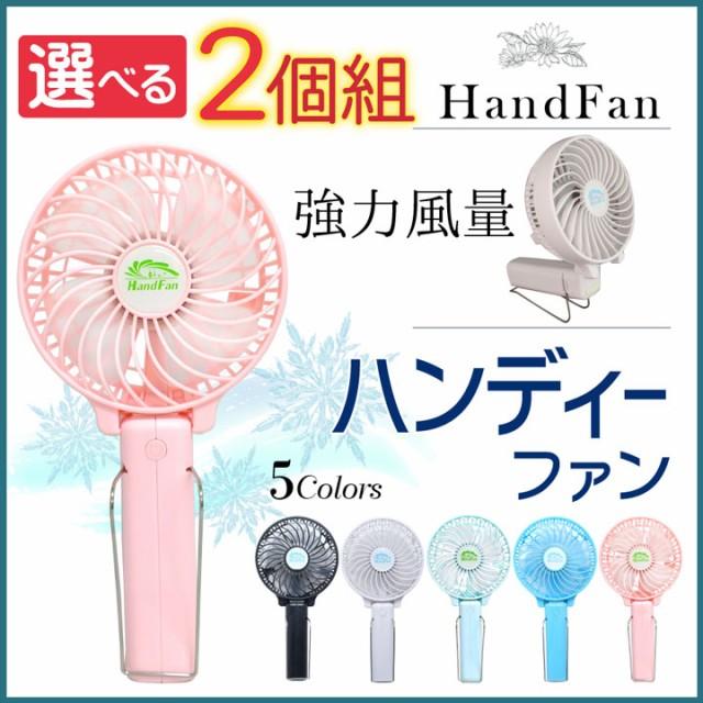 【送料無料】2個組 充電式ハンディー扇風機 モバ...