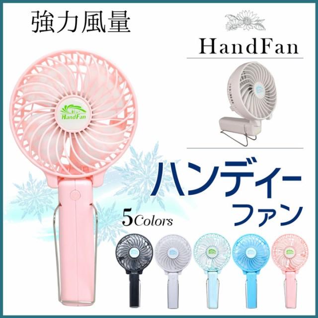 【送料無料】充電式ハンディー扇風機 モバファン ...