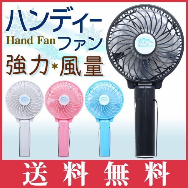 【送料無料】充電式ハンディー扇風機 1500mAh大容...
