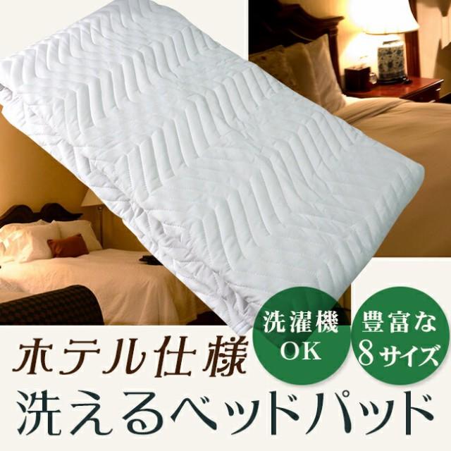 ホテル仕様 洗えるベッドパッド・シングル(100×...