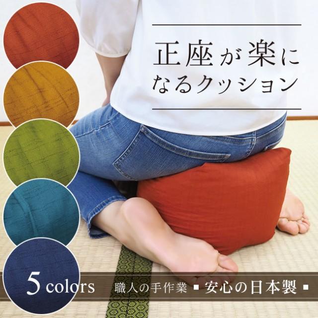 正座が楽になるクッション 5色展開 日本製 側地綿...
