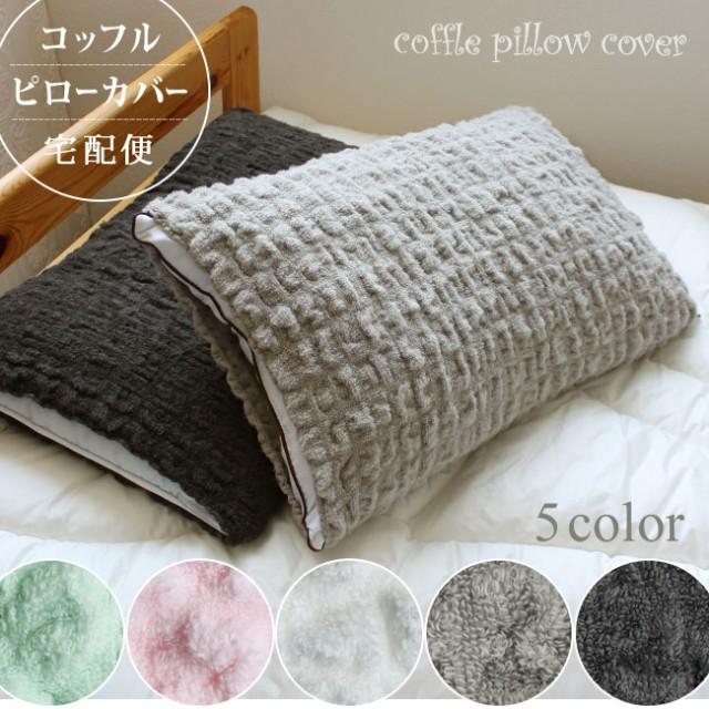 コッフルまくらカバー (枕サイズ43cm×63cm用) ...