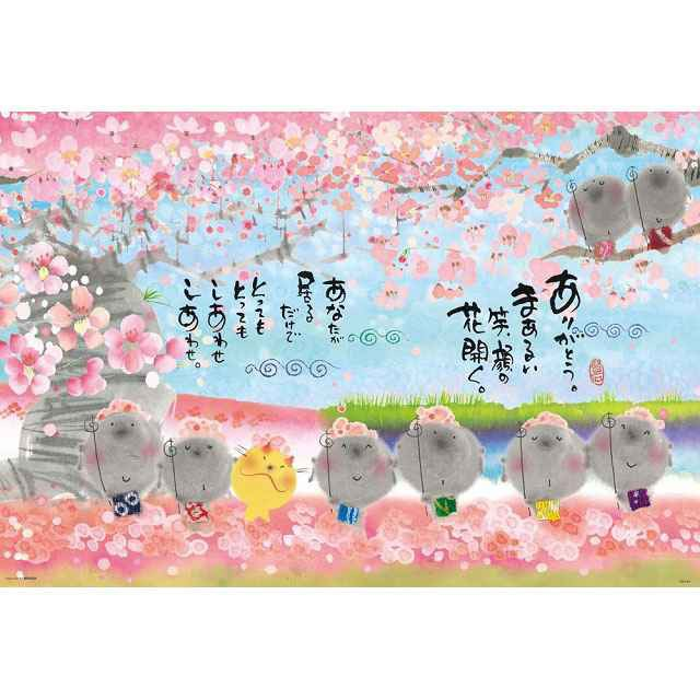 ジグソーパズル 1000ピース まあるい笑顔の花開く...