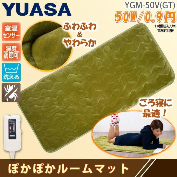 ホットマット YGM-50V(GT) グリーン ホットカーペ...