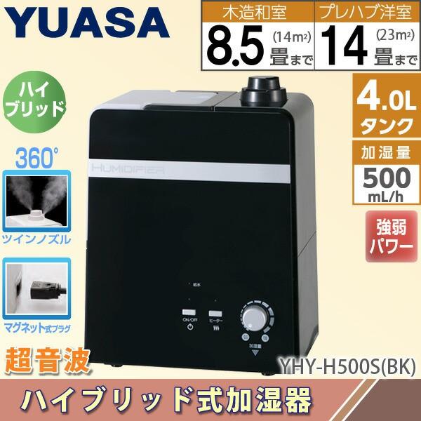 加湿器 YHY-H500S(BK) ハイブリッド式加湿器 木造...